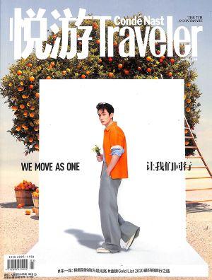 悦游Traveler2020年5月期