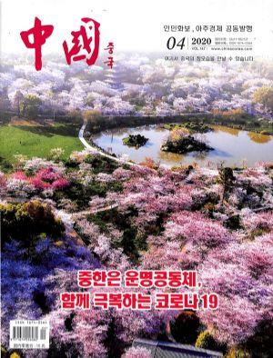 中国(韩文)2020年4月期