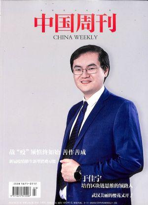 中国周刊2020年3月期