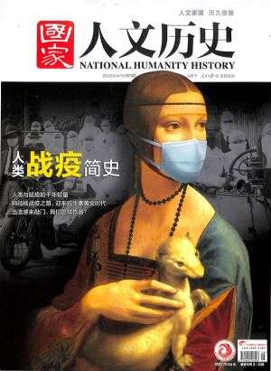 国家人文历史2020年4月第2期