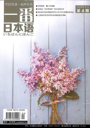一番日本语2020年4月期