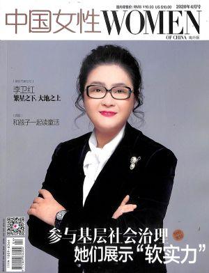 中国女性2020年4月期