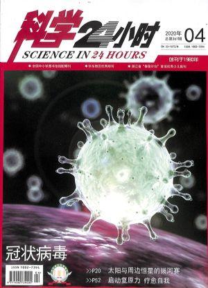科学24小时2020年4月期