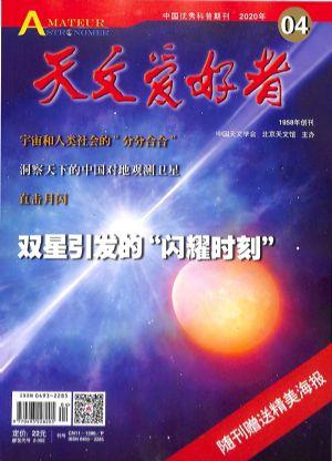 天文爱好者2020年4月期