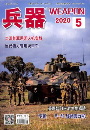 兵器2020年5月期