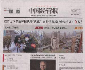 中国经营报2020年4月第3期