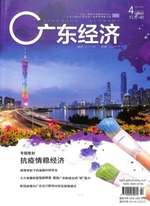 广东经济2020年4月期