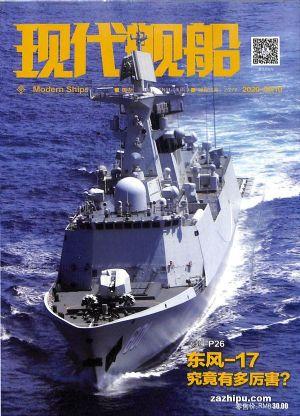 现代舰船A-B版2020年5月期