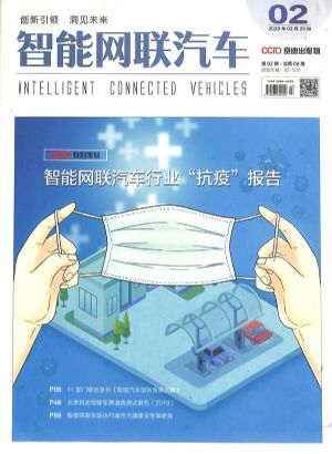智能网联汽车2020年3月期