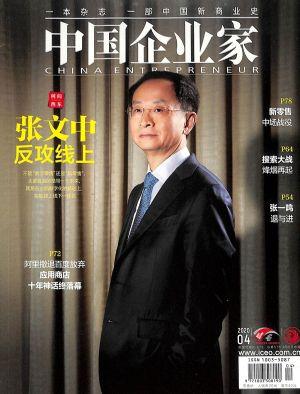 中国企业家2020年4月期