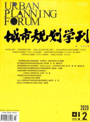 城市规划学刊2020年3月期