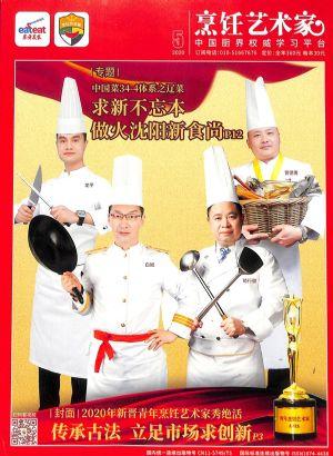 东方美食(烹饪艺术家)2020年5月期