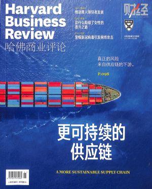 哈佛商业评论2020年4月期
