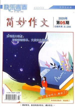 简妙作文(中学版)2020年5月期