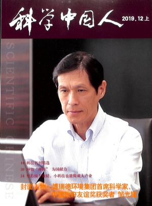 科学中国人2019年12月第1期