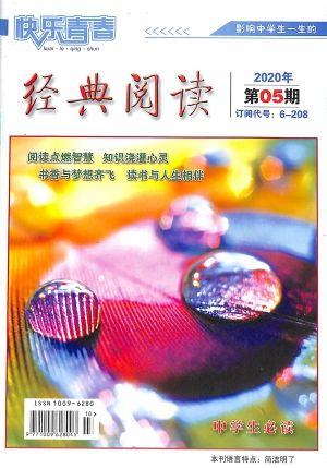 快乐青春经典阅读(中学版)2020年5月期
