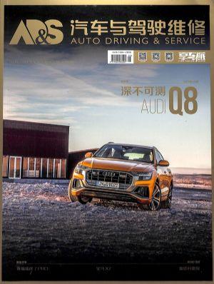 汽车与驾驶维修(汽车版)2020年3月期