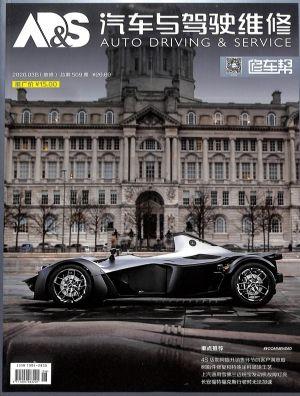 汽车与驾驶维修(维修版)2020年3月期