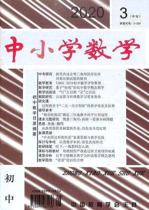 中小学数学初中版2020年3月期