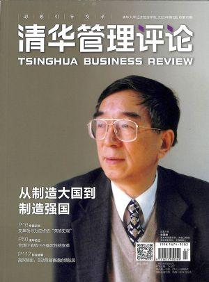 清华管理评论2020年3月期