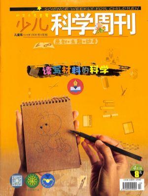 少儿科学周刊儿童版2020年4月期