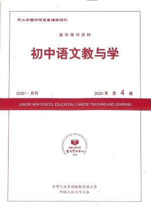 初中语文教与学2020年4月期