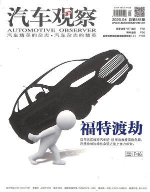 汽车观察2020年4月期