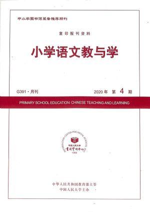 小学语文教与学2020年4月期