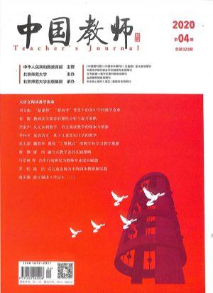 中国教师2020年4月期