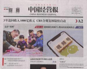 中国经营报2020年4月第4期