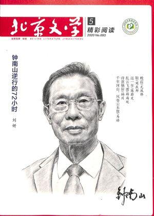 北京文学2020年5月期