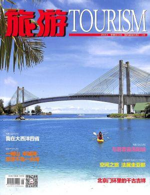 旅游2020年5月期