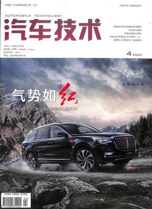 汽车技术2020年4月期