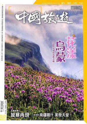 中国旅游2020年5月期