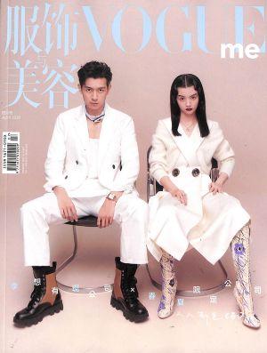 服饰与美容VogueMe2020年4月期