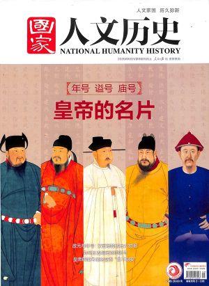 国家人文历史2020年5月第1期