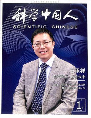 科学中国人2020年1月第2期