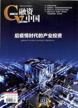 融资中国2020年4月期