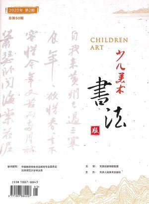 少儿美术书法版2020年2月期