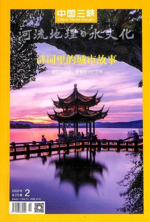 中国三峡河流地理与水文化2020年2月期