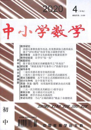 中小学数学初中版2020年4月期