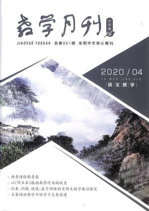 教学月刊中学版(语文教学)2020年4月期