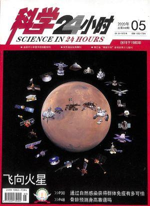科学24小时2020年5月期