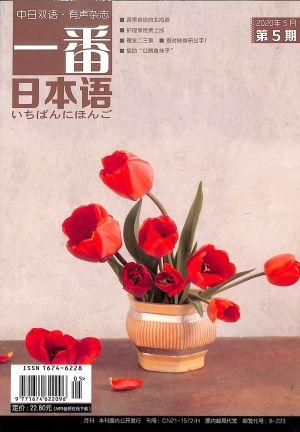 一番日本语2020年5月期