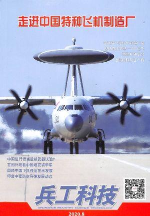 兵工科技2020年4月第2期
