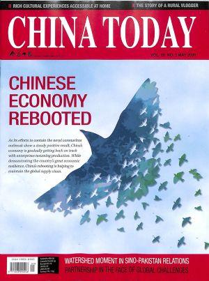 今日中国(英文)2020年5月期