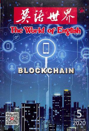 英语世界2020年5月期