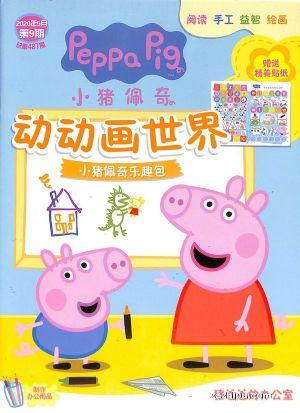 小猪佩奇动动画世界2020年5月第1期
