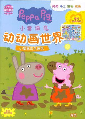 小猪佩奇动动画世界2020年5月第2期