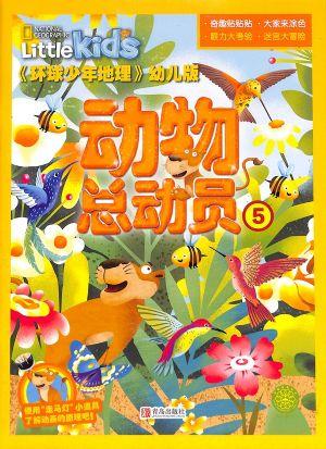 环球少年地理幼儿版2020年5月期1